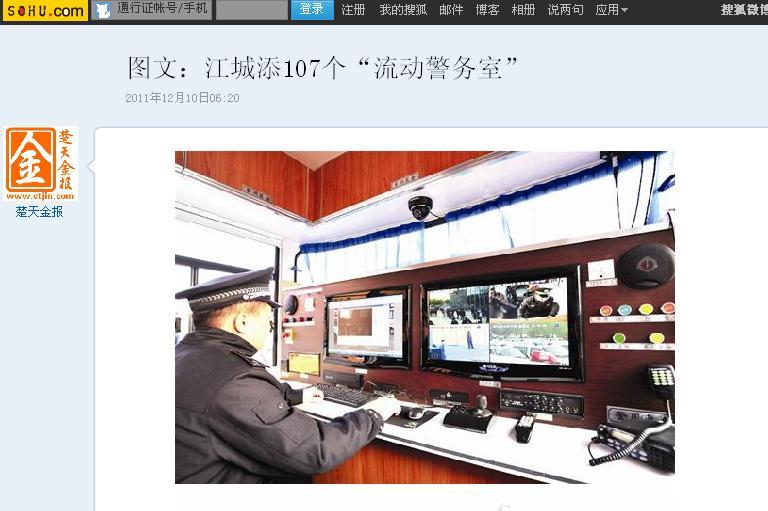 江城流动警务室 鸿马流动警务室